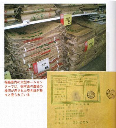 農協の米袋が福島の量販店で売られている