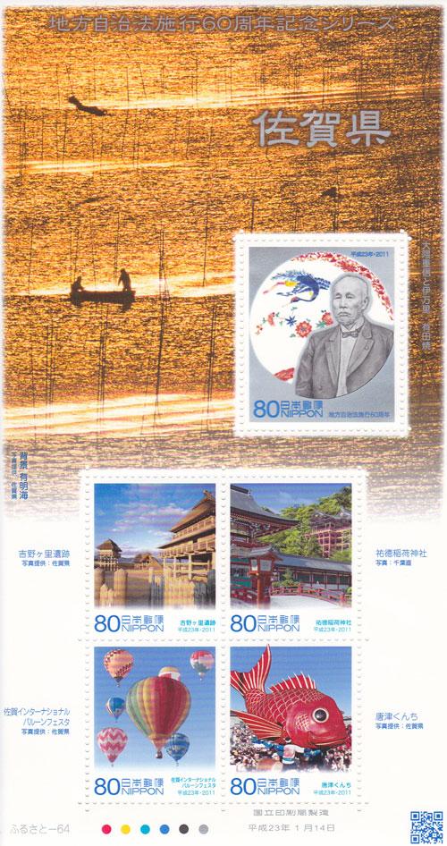 佐賀 地方自治施行60周年記念切手