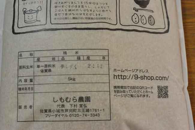 米袋の裏側 生産者表示 (夢しずく)