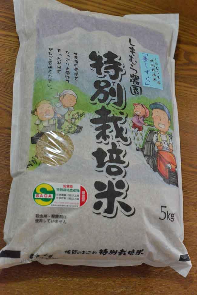 お米の袋の表側