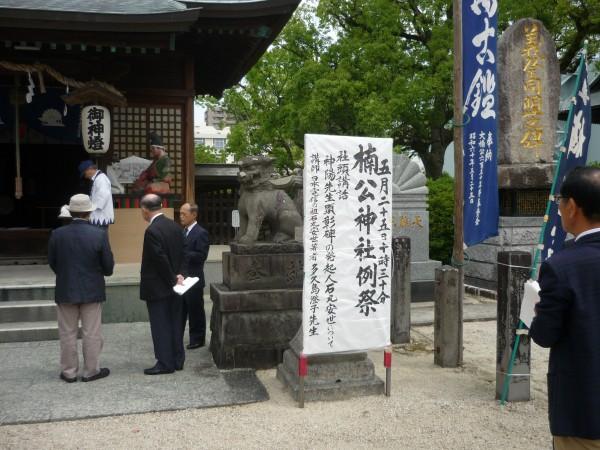 楠神社例祭