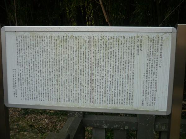 枝吉神陽先生顕彰碑