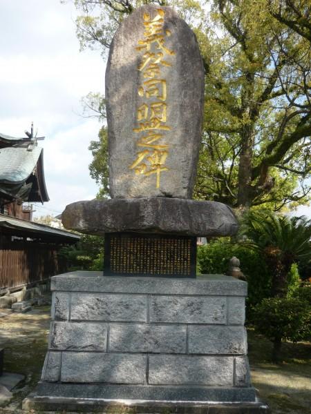 義祭同盟の碑
