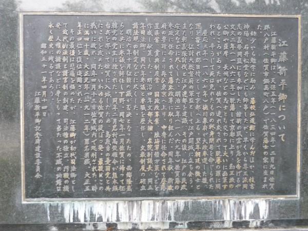 江藤新平銅像碑文