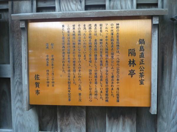 神野のお茶屋隔林亭