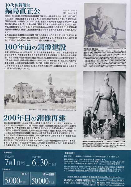 鍋島直正公銅像再建 !!   佐賀の歴史